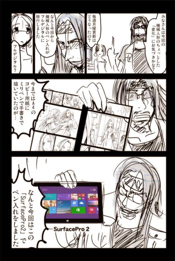 【11話】祝!単行本化決定【機械人形ナナミちゃん】