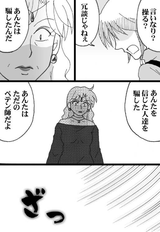 15『幻影』