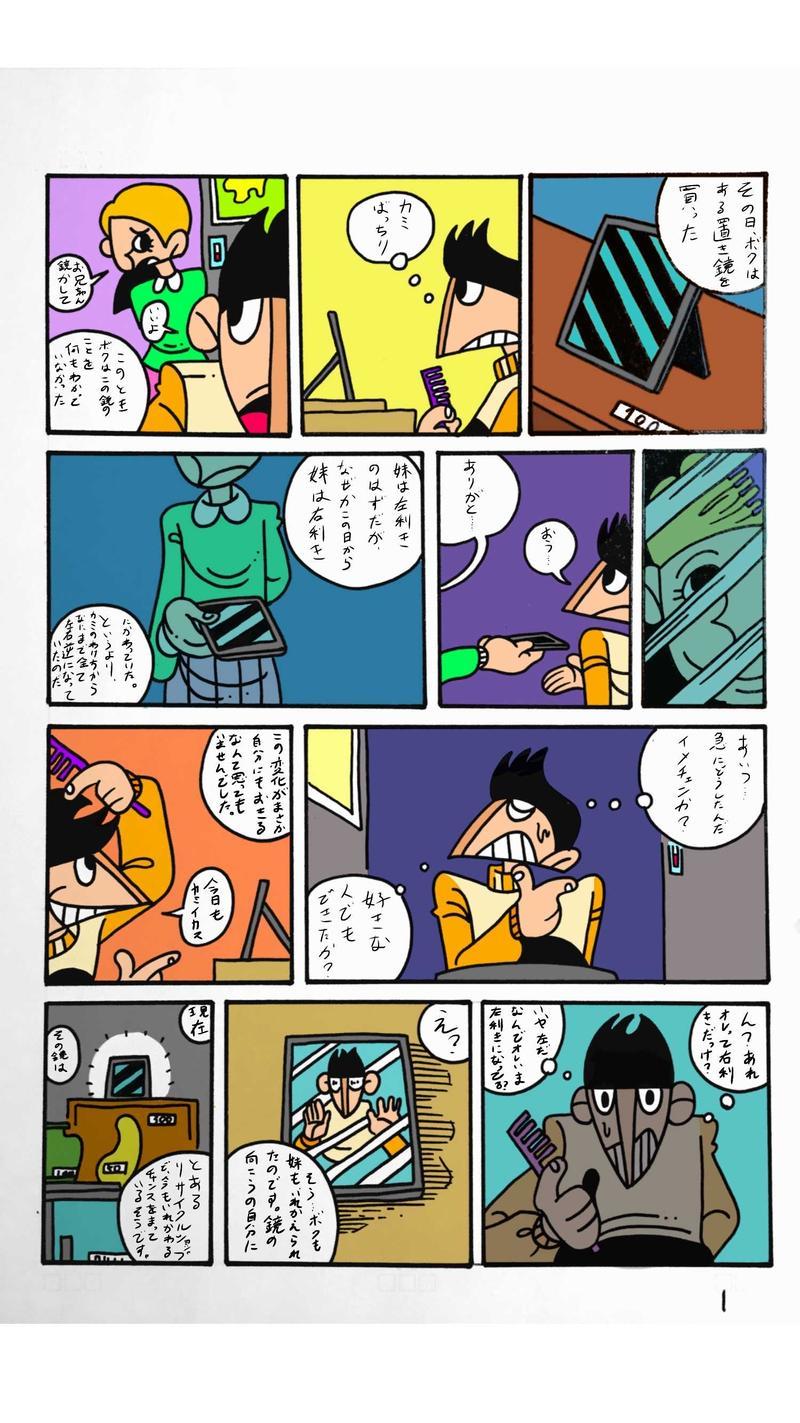 置き鏡  MURAI