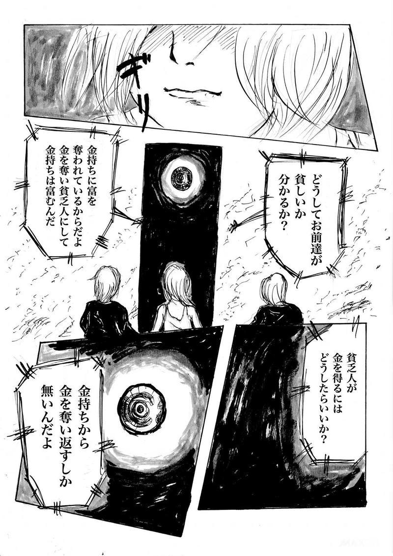 ブレインフォン 4話