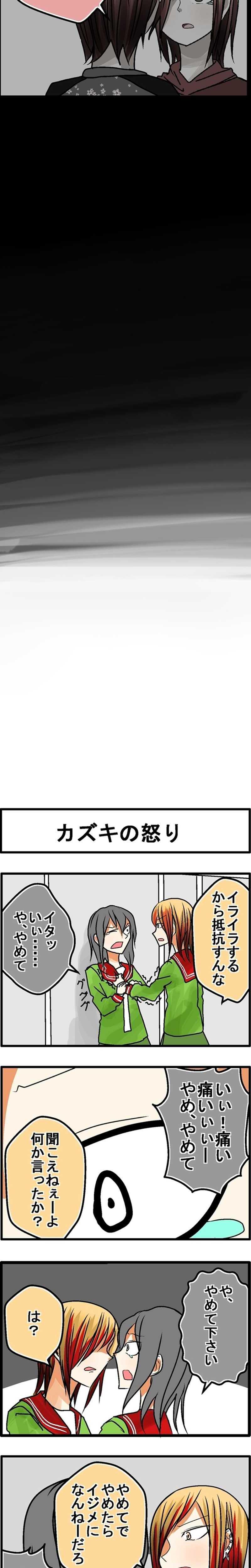 #11「停学編」その2