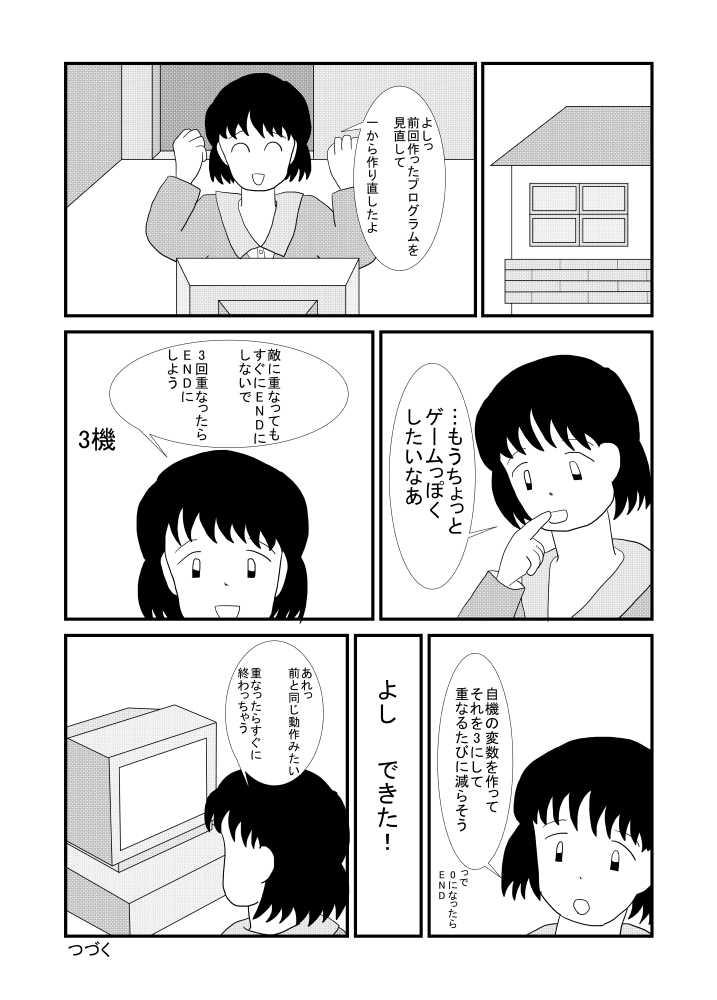 第02話 文化祭編 その1