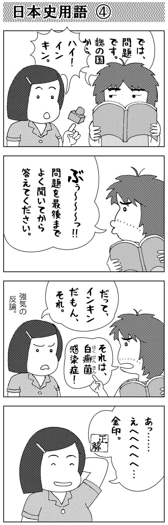 第20話 日本史用語4