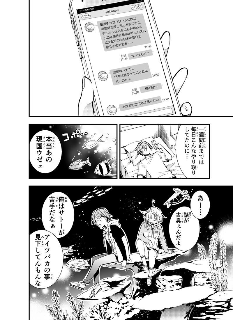 第十三話「友情220円」