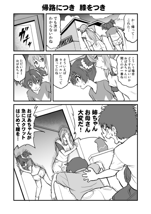 戦慄のミラキューラ編