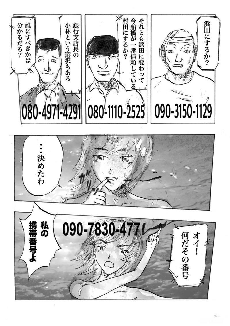 ブレインフォン 9話