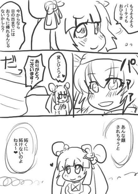 13話・らくがき漫画