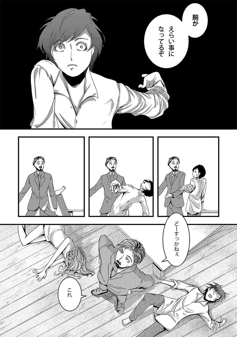 aと成りなら〜35話(仮)