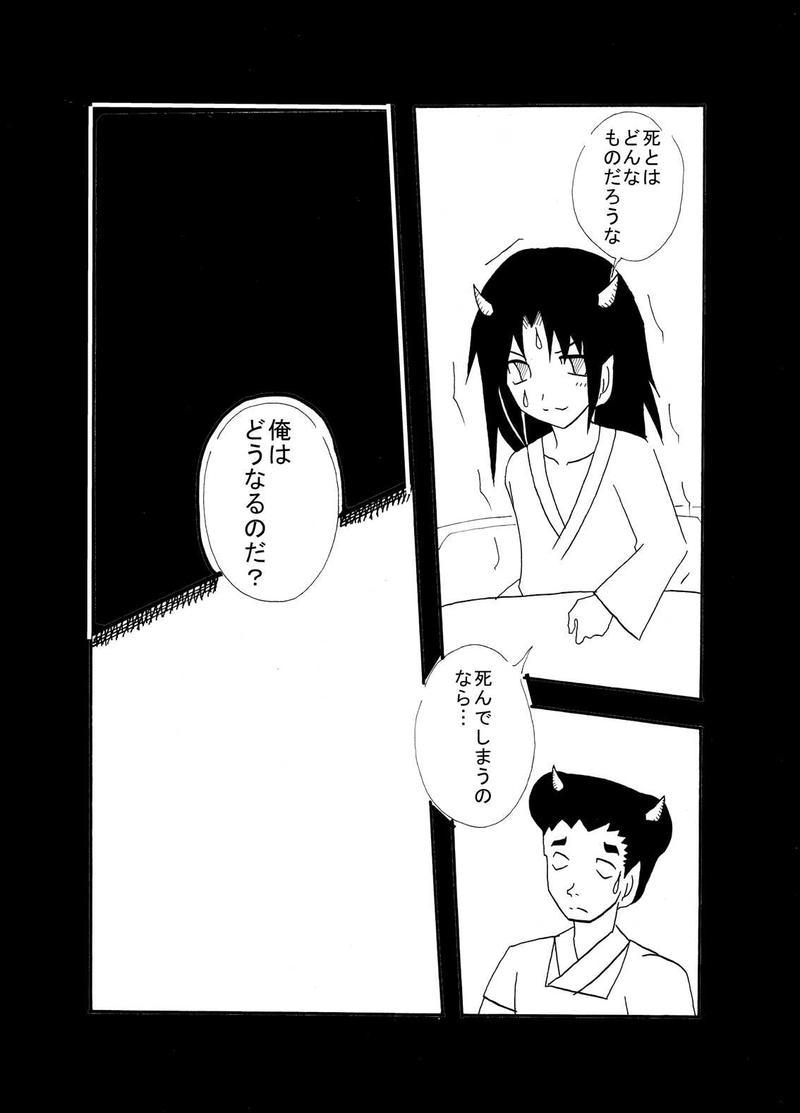 はらから・6