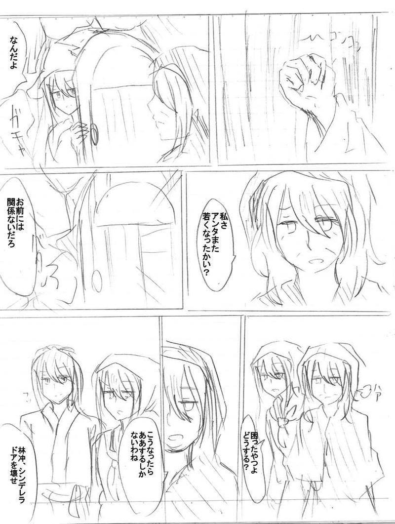 髪に願いを(ラプンツェル編)