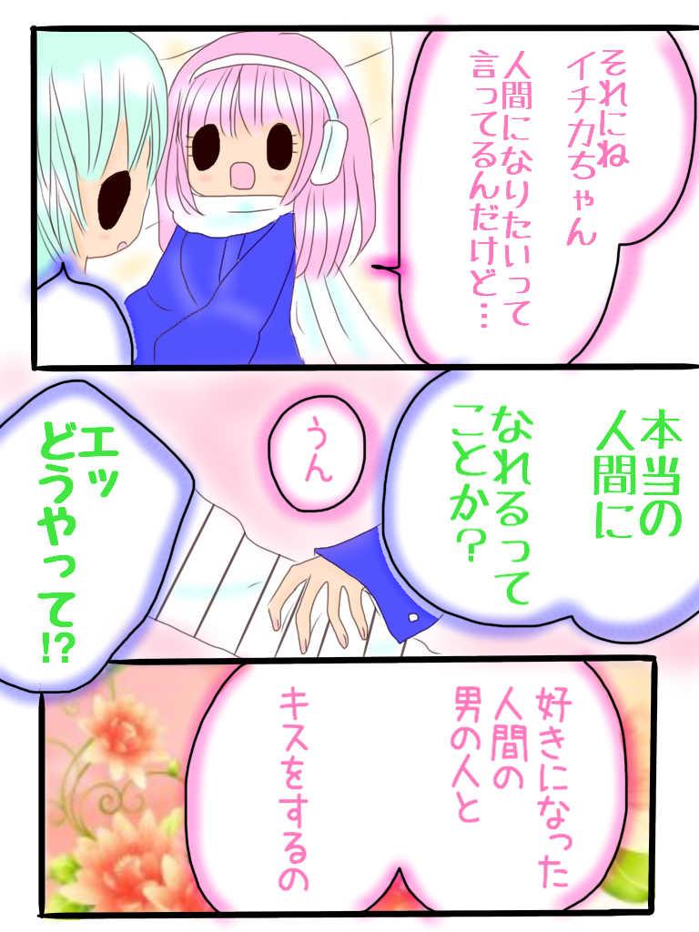 ☆10☆恋は嵐とともにww4