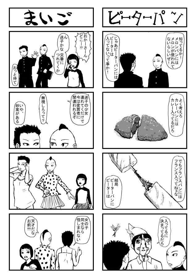 二話(気弱な女と気のいい高校生)