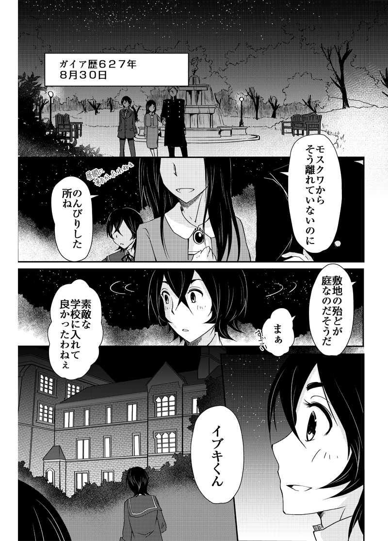イブキ編プロローグ
