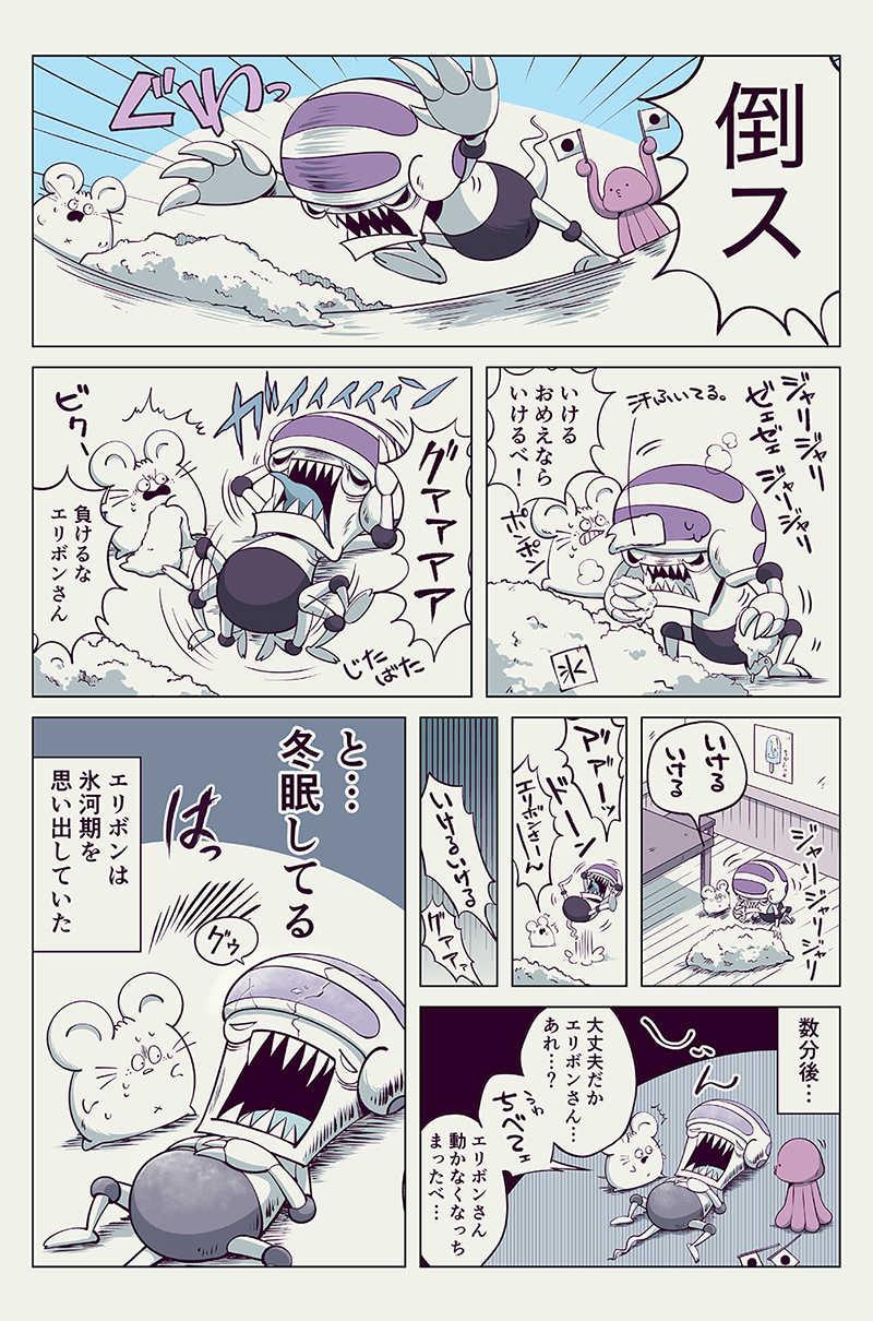 第22話「カキ氷」