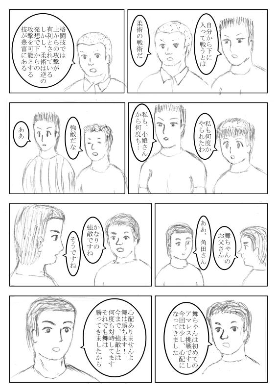 第20話 接戦!①