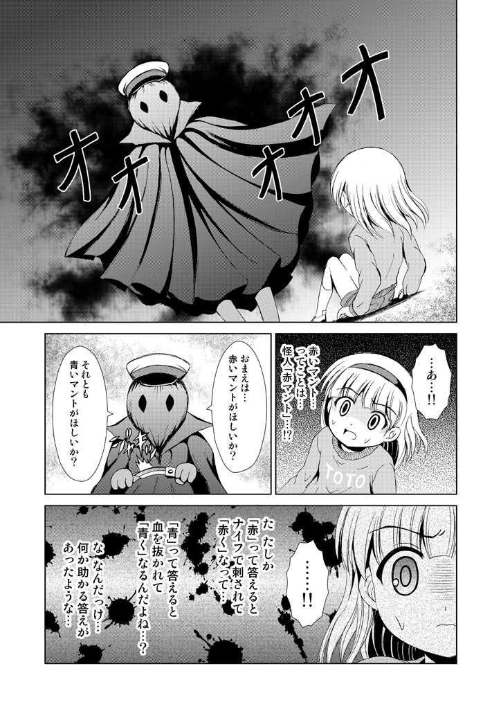 怪異の花子さん