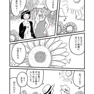 向日葵の君