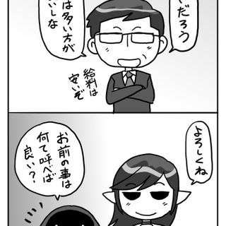 【その31】新メンバー