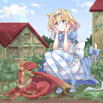 アリスとドラゴン