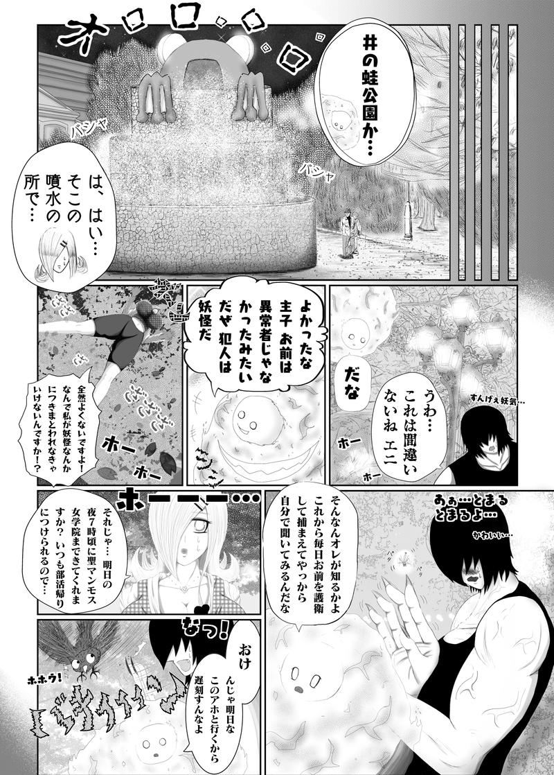 幽鬼人間観察記 第1話「恋?物語」