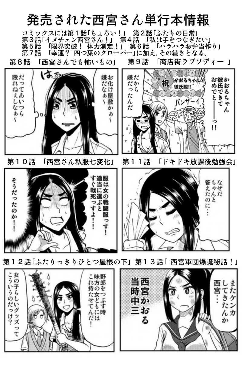 『単行本発売記念1週間連続更新①』