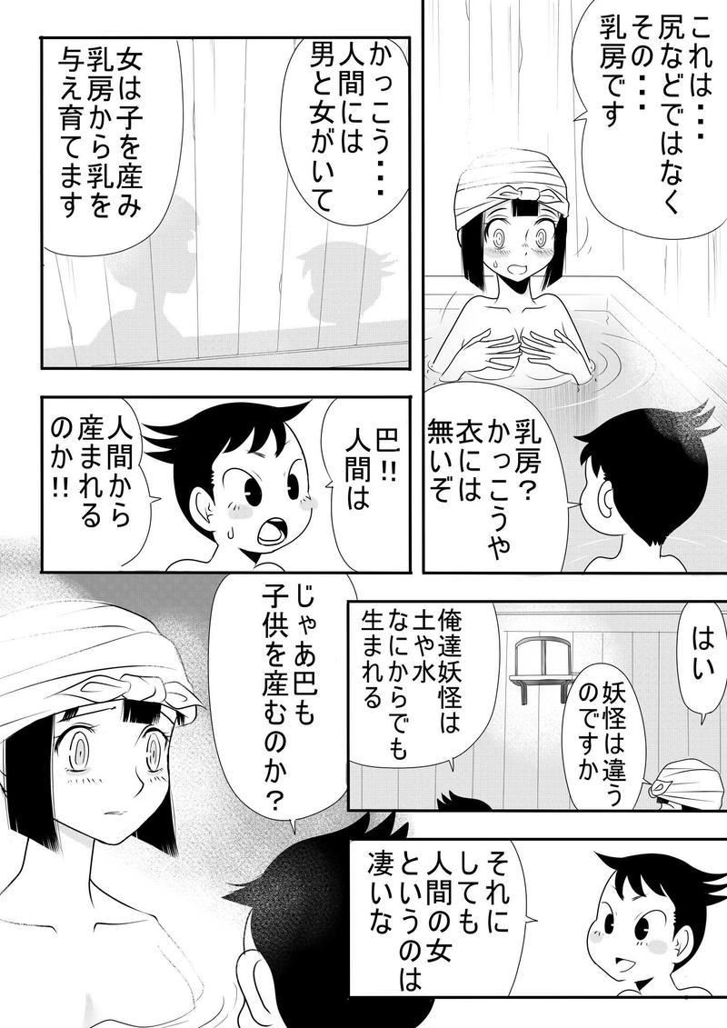 7話 夢と願い