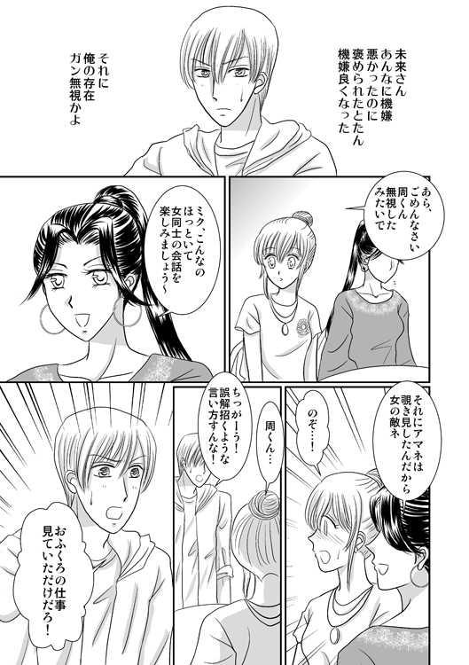 ロマンスの神様2ndSeasonVol2