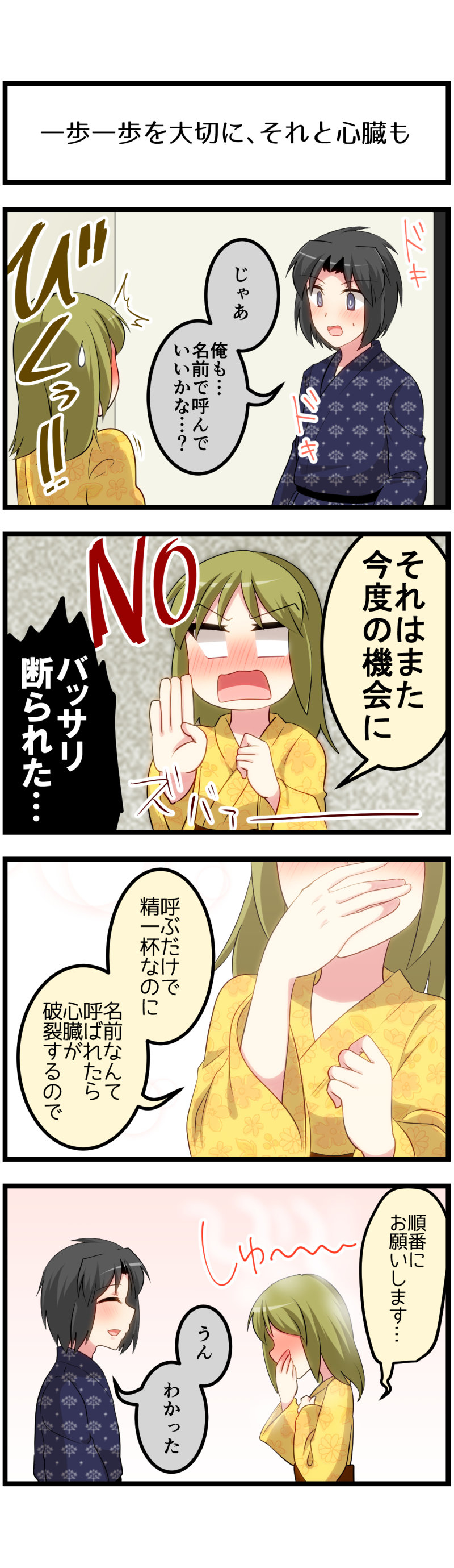 第100話「初デート(後編)」