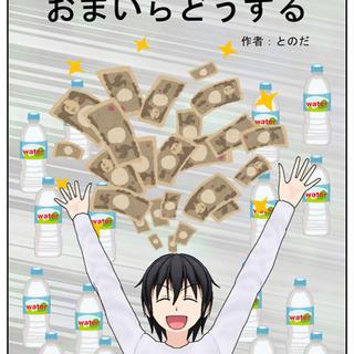 3億円もらえるかわりに一生水しか飲めなかったらおまいらどうする
