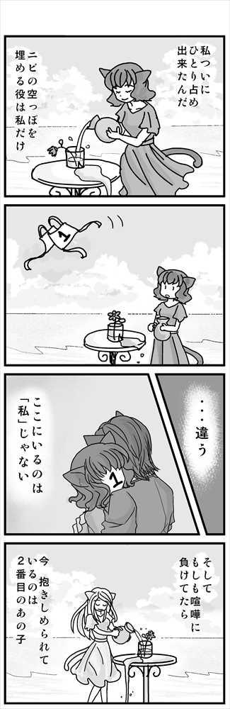 7番目のコマの話(後編)