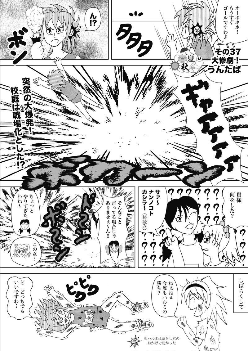 その37_大惨劇!