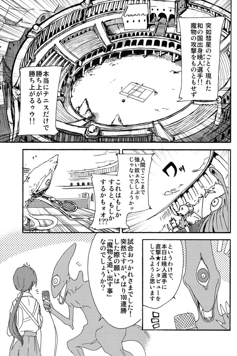 番外編:エイプリルフール企画