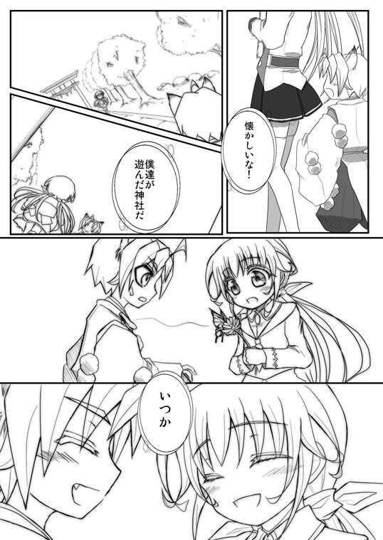 狐色の戀(承-1)