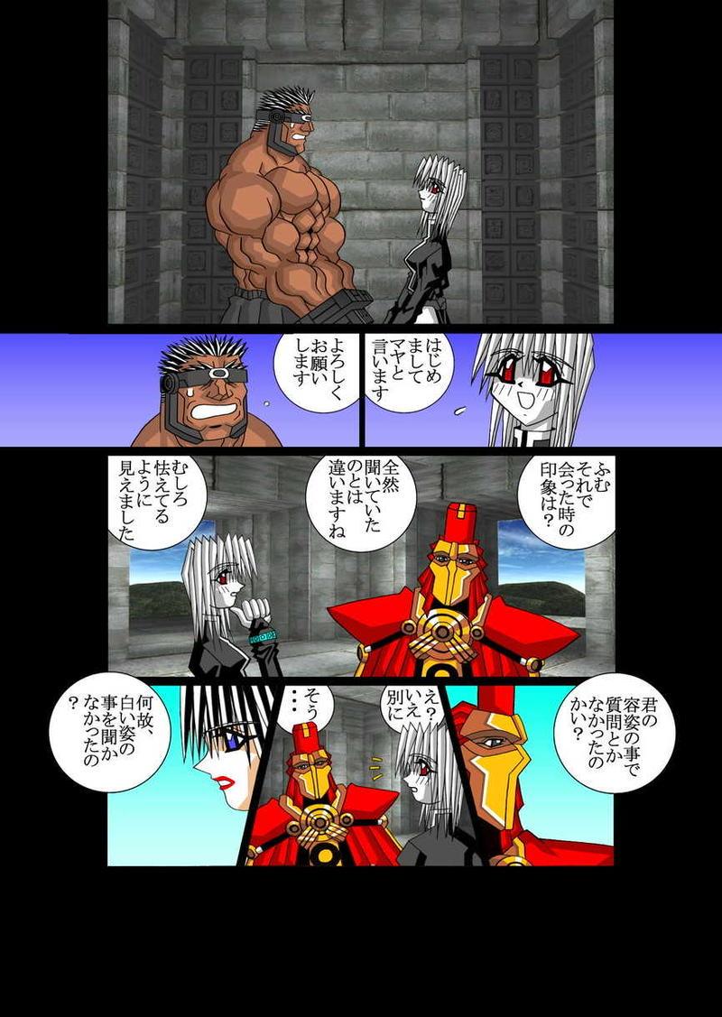 罪石師07