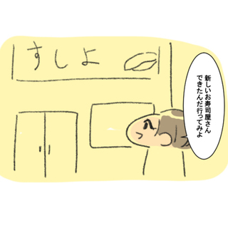 4コマ漫画「寿司狩り」