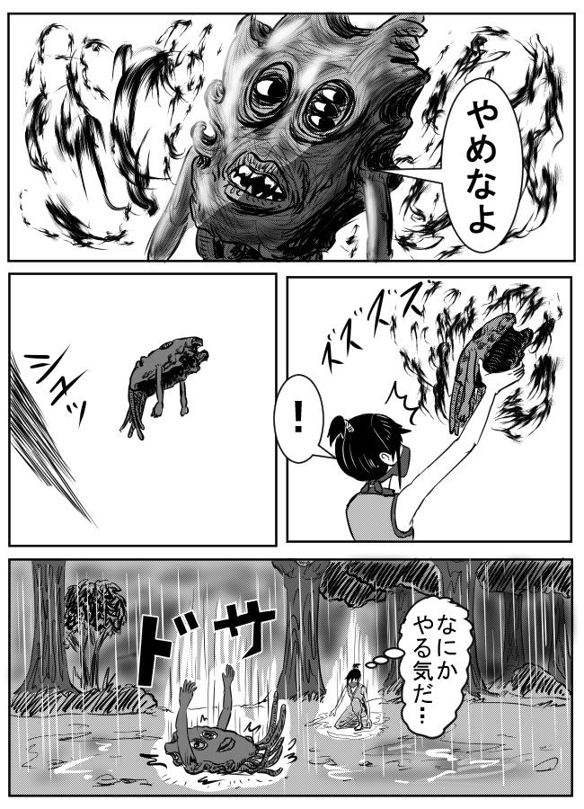 第10話 フェイズ2
