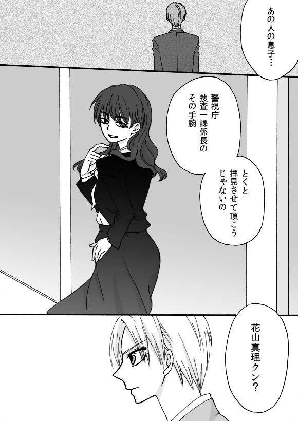 第4章 part5 隠れ家温泉宿の事件簿