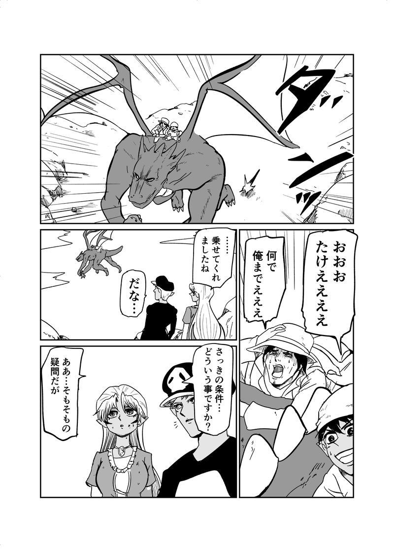 ドラゴンの生態