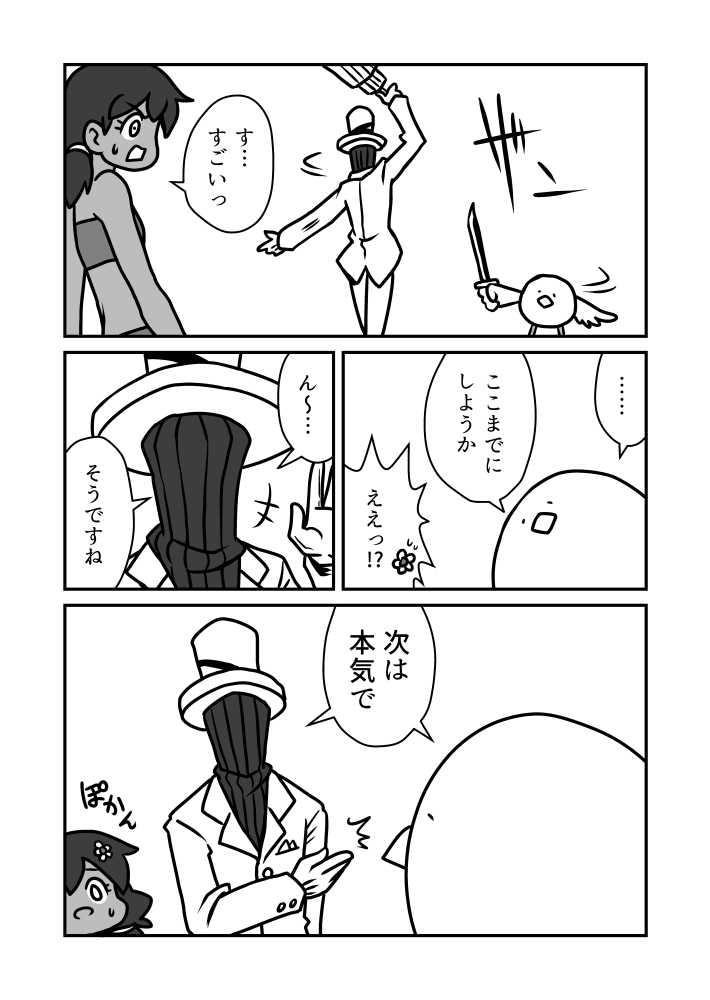 とり剣士 第4話