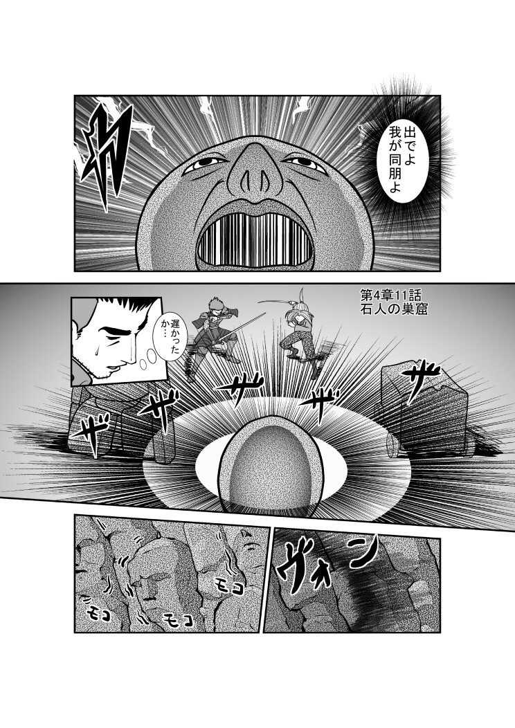 第4章 第11話 石人の巣窟