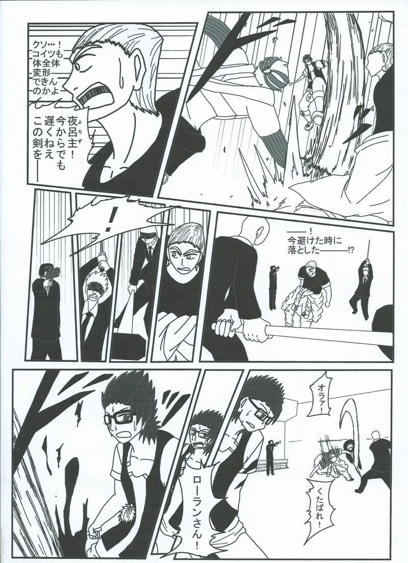 第31話 『龍月(クラヒュム)』