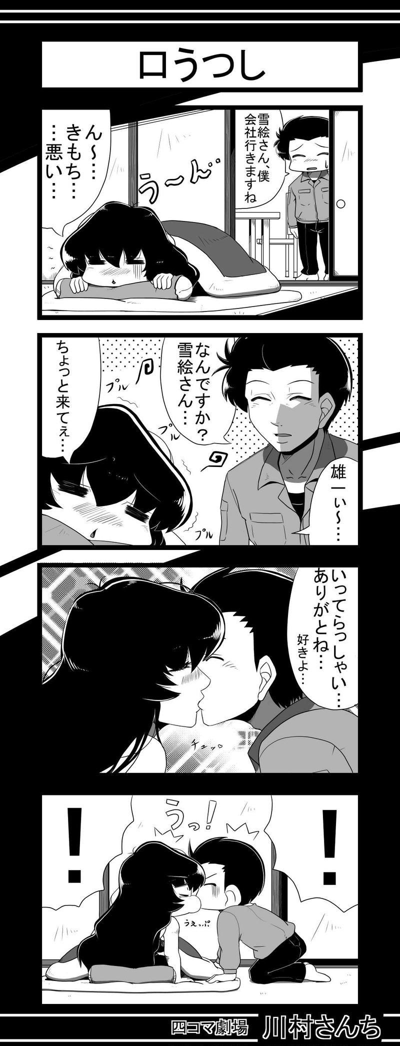 川村さんち 37話