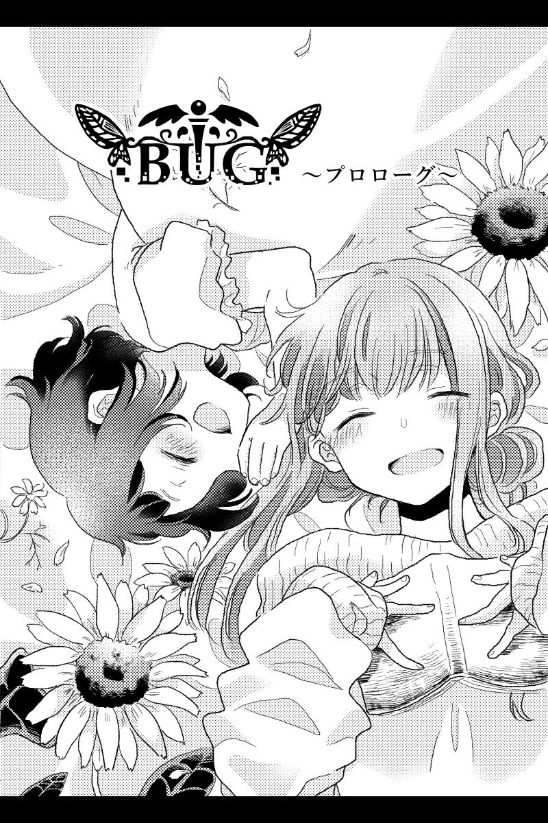 電子書籍版BUG、本日配信開始!