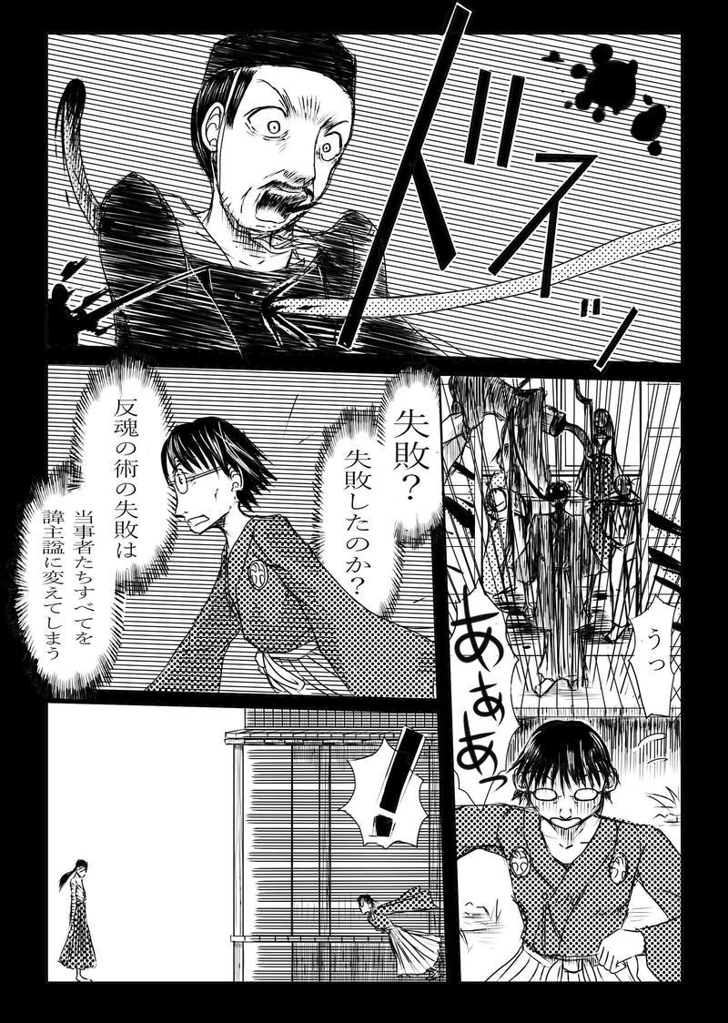 第四話:宗一郎(2)