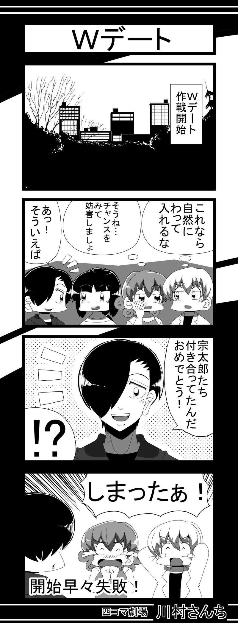 川村さんち 第126話