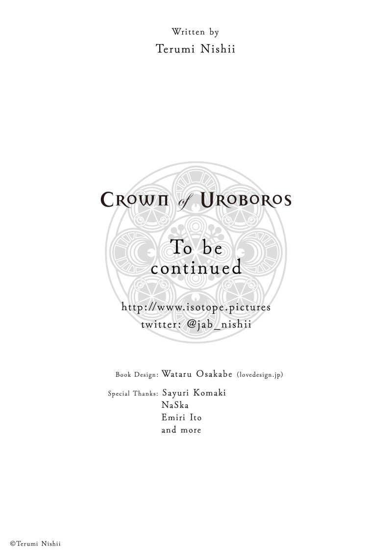 ウロボロスの冠