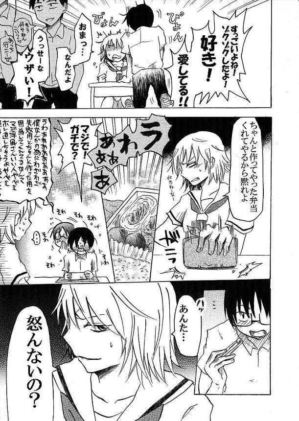 (12年作)お弁当を作ってきた彼女VS僕(男女恋愛モノ)