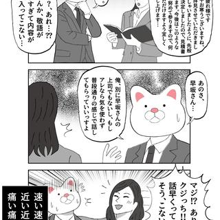 会社員 玖島川の日常 197