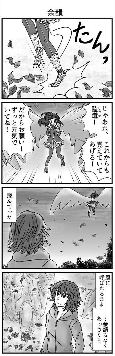 ハンブンの空⑫