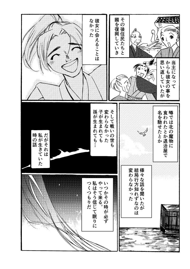 青武者物語 その伍(完)